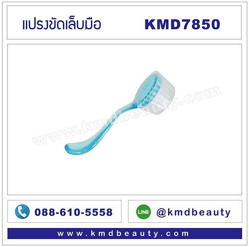KMD7850 แปรงขัดเล็บมือ