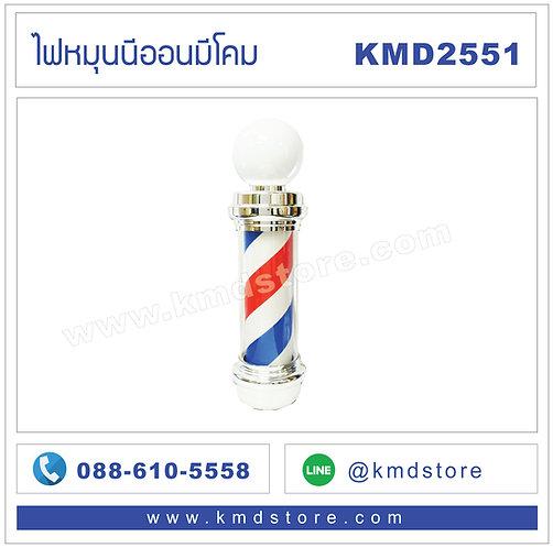 KMD2551 ไฟหมุนนีออนมีโคม