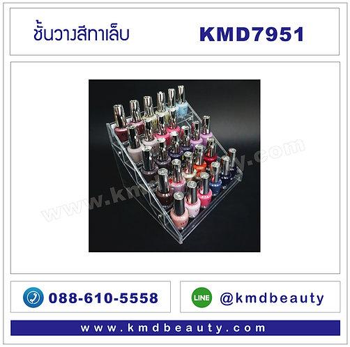 KMD7951 ชั้นวางสีทาเล็บ