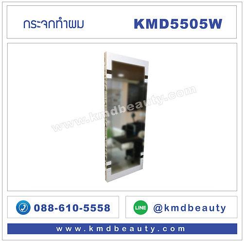 KMD5505W กระจกทำผมขอบขาว