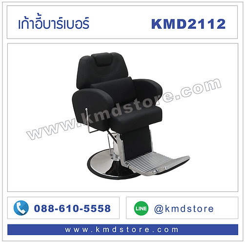 KMD2112 เก้าอี้บาร์เบอร์