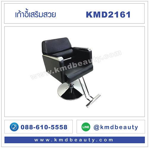 KMD2161 เก้าอี้เสริมสวย