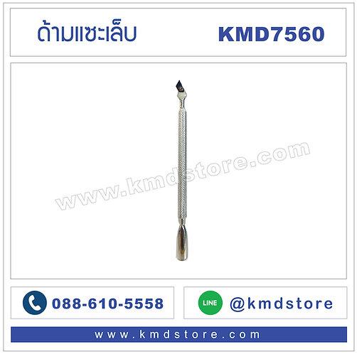 KMD7560 ด้ามแซะเล็บ