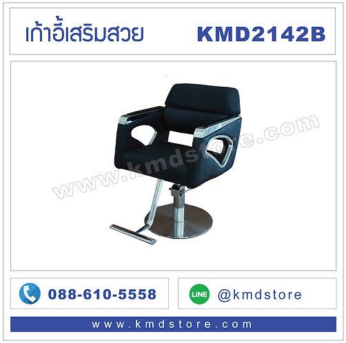 KMD2142B เก้าอี้ทำผมสไตล์โมเดิล
