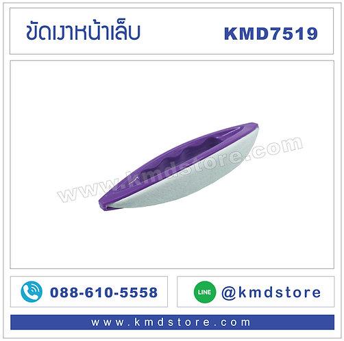 KMD7519 ขัดเงาหน้าเล็บ