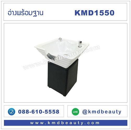 KMD1550 อ่างพร้อมฐาน