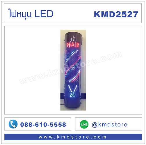 KMD2527 ไฟหมุน LED