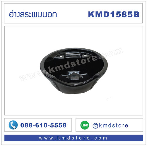 KMD1585B อ่างสระผมนอก