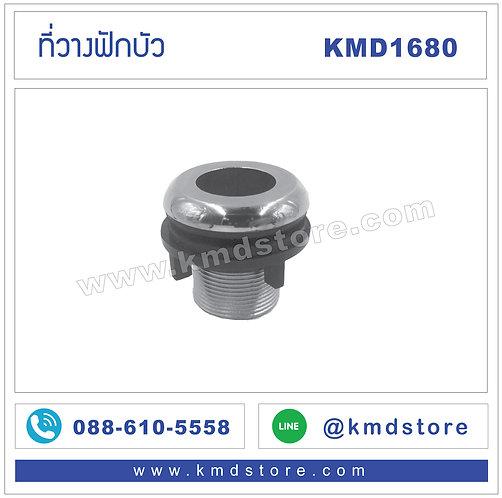 KMD1680 ที่วางฝักบัว