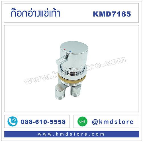 KMD7185 วาล์วเปิดน้ำสำหรับอ่างแช่เท้า