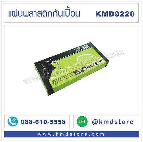 KMD9220 แผ่นพลาสติกกันเปื้อน