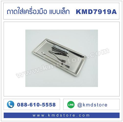 KMD7919A ถาดใส่เครื่องมือ เเบบเล็ก