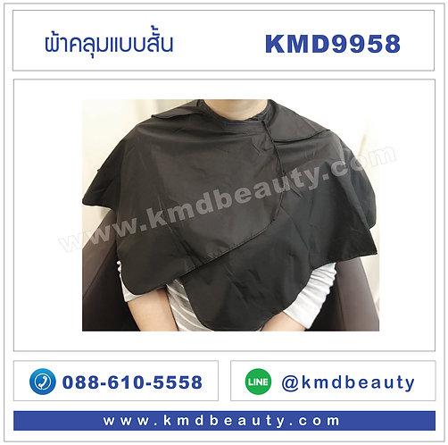KMD9958 ผ้าคลุมแบบสั้น 2 ชั้น
