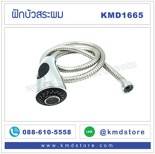 KMD1665 ฝักบัวสระผม