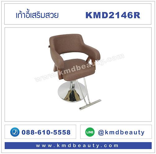 KMD2146R เก้าอี้เสริมสวย