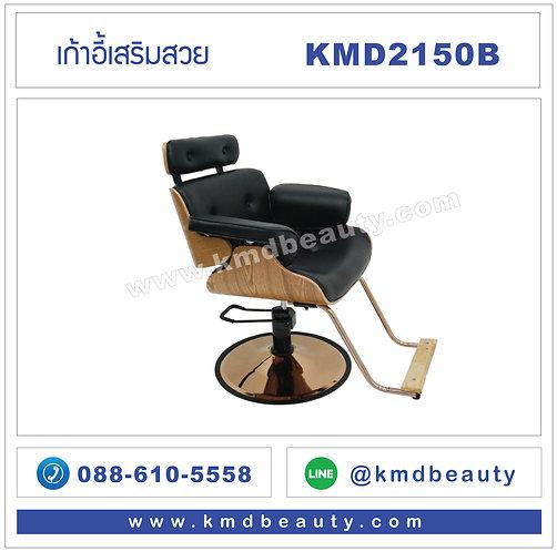 KMD2150B เก้าอี้เสริมสวย