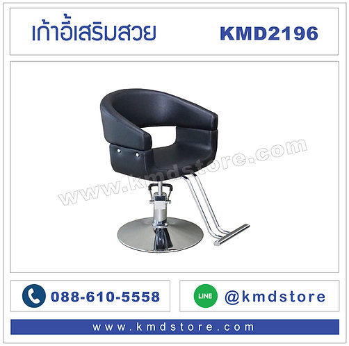 KMD2196 เก้าอี้แบบกลม