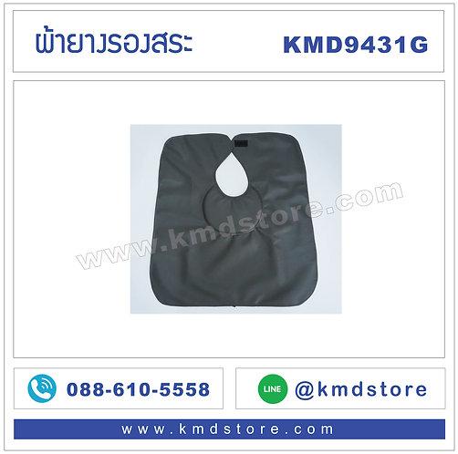 KMD9431G ผ้ายางรองสระสีเทา