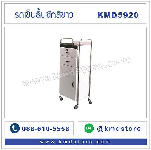 KMD5920 รถเข็นอุปกรณ์