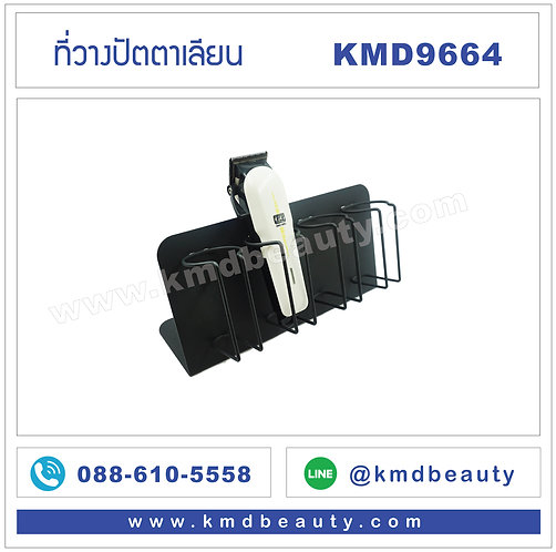KMD9664 ที่วางปัตตาเลียน