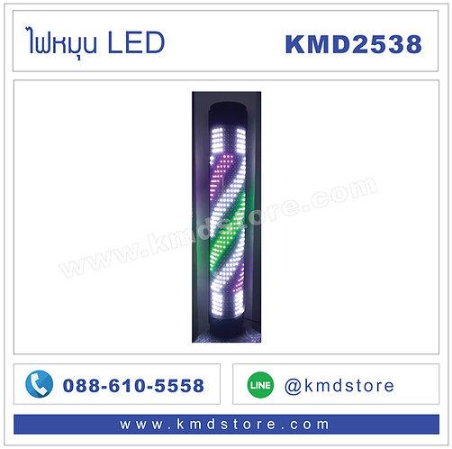 KMD2538 ไฟหมุน LED