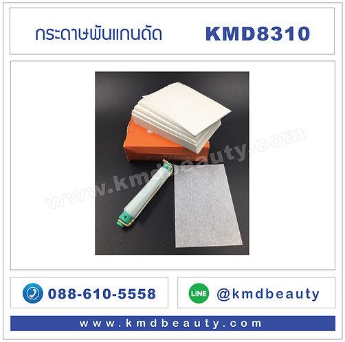 KMD8310 กระดาษพันแกนดัดเย็น