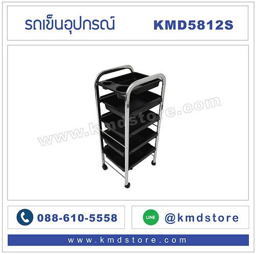 KMD5812S รถเข็นอุปกรณ์