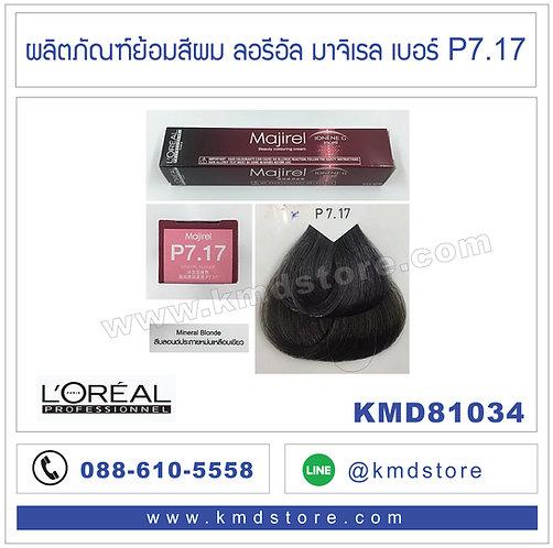 KMD81034 L'OREAL Majirel Mineral Blonde #P7.17