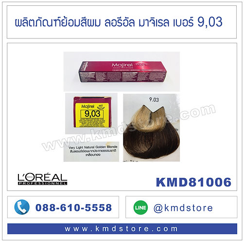KMD81006 L'OREAL Majirel Very Light Natural Golden Blonde #9,03