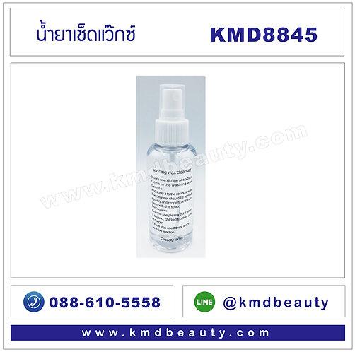 KMD8845 น้ำมันเช็ดแว๊กซ์