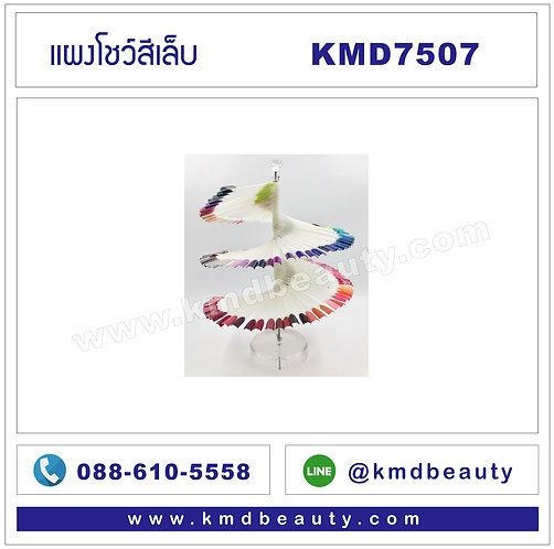 KMD7507 แผงโชว์สีเล็บ
