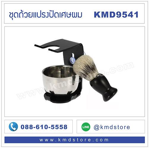 KMD9541 ชุดถ้วยแปรงปัดเศษผม