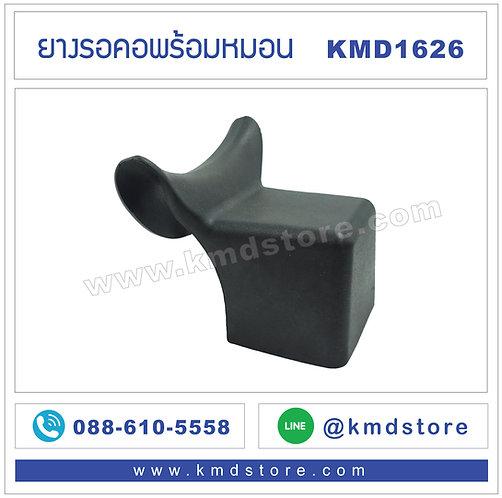KMD1626 ยางรอคอพร้อมหมอน