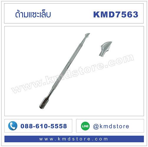 KMD7563 ด้ามแซะเล็บ