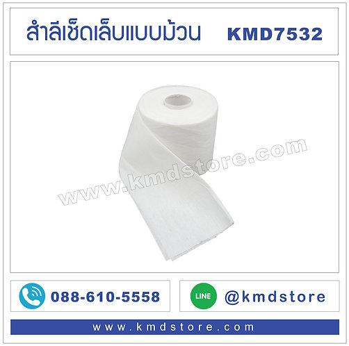 KMD7532 สำลีเช็ดเล็บแบบม้วน