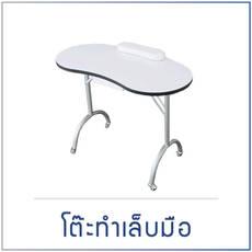โต๊ะทำเล็บมือ.jpg