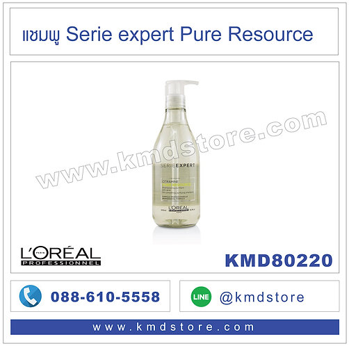KMD80220 แชมพู L'OREAL Serie expert Pure Resource