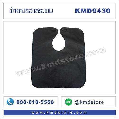 KMD9430 ผ้ายางรองสระผมสีดำ