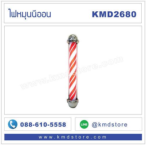 KMD2680 ไฟหมุนนีออน
