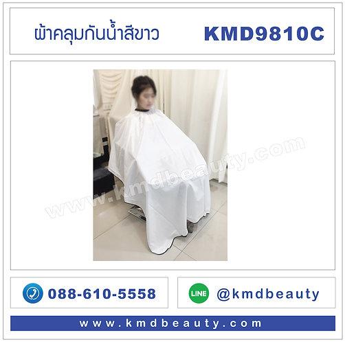 KMD9810C ผ้าคลุมกันน้ำสีขาว