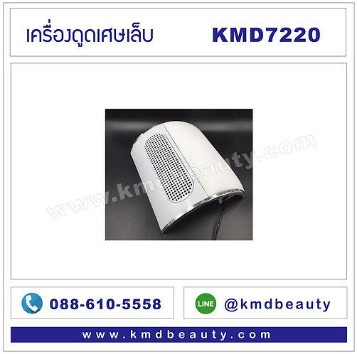 KMD7220 เครื่องดูดเศษเล็บ