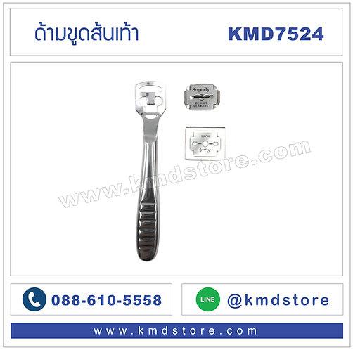 KMD7524 ด้ามขูดส้นเท้า