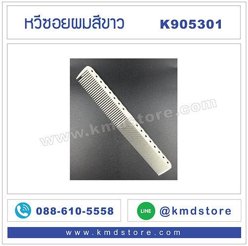 K905301 หวีซอยผมสีขาว