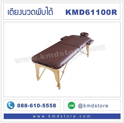 KMD61100R เตียงนวดพับได้