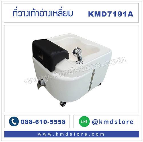 KMD7191A ที่วางเท้าอ่างเหลี่ยม