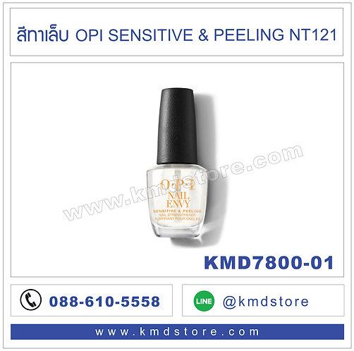 KMD7800-01 สีทาเล็บ OPI SENSITIVE & PEELING