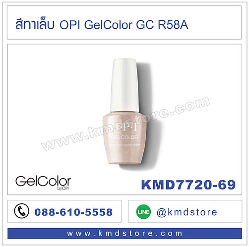 KMD7720-69 สีทาเล็บ OPI GelColor - Cosmo-Not Tnght Hny! / GCR58A