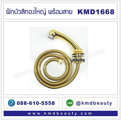 KMD1668 ฝักบัวสีทองใหญ่ พร้อมสาย