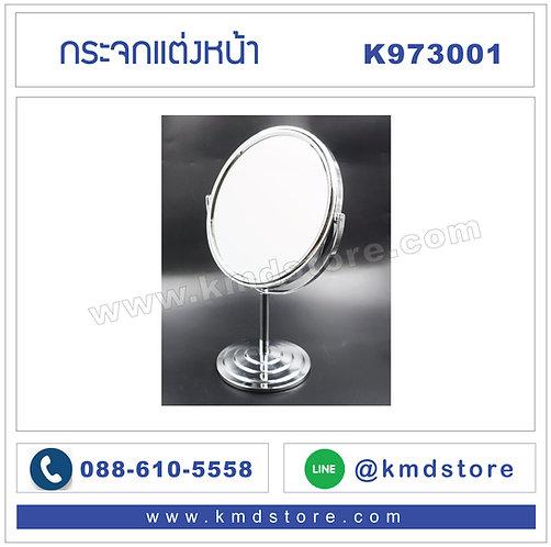 K973001 กระจกตั้งโต๊ะทรงกลม