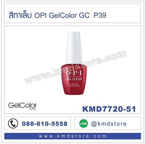 KMD7720-51 สีทาเล็บ OPI GelColor - I Love You Just Be-Cusco / GCP39